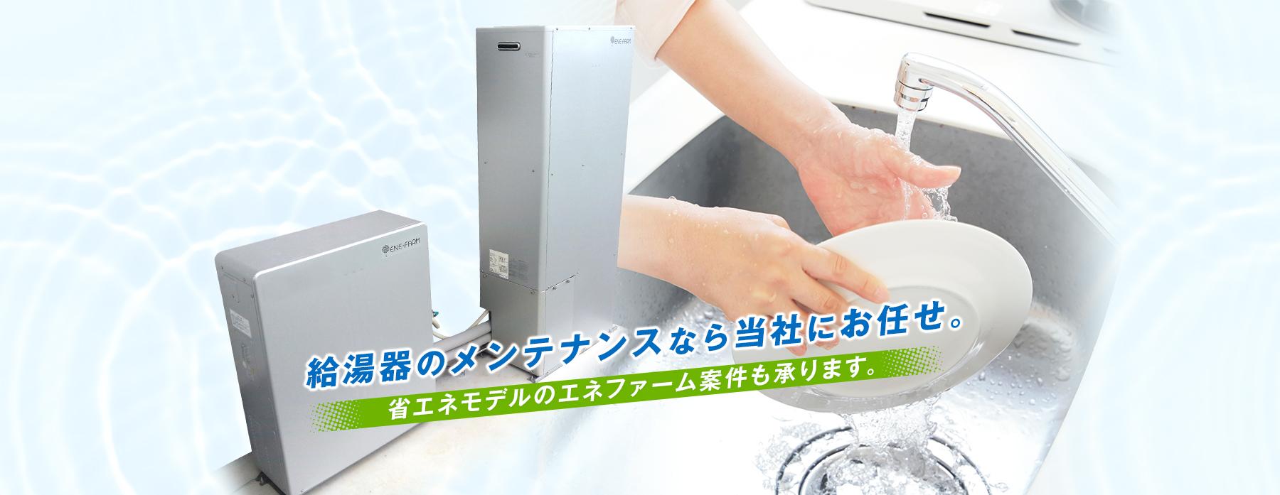 給湯器のメンテナンスなら当社にお任せ。 省エネモデルのエネファーム案件も承ります。